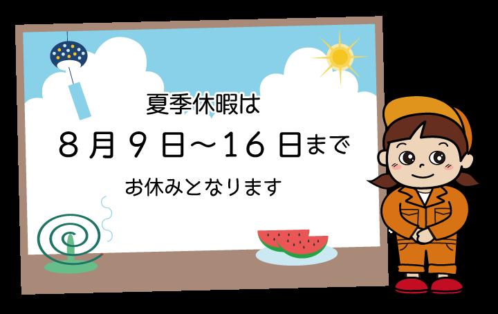夏季休暇は 8月9日〜16日まで お休みとなります